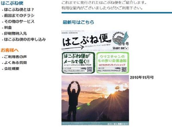『승리를 얻는 일본교회』 책자를 둘러싼 일본에서의 다락방 논쟁