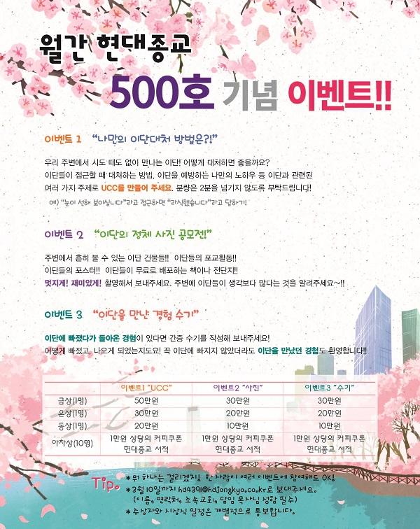 현대종교 500호 기념 공모전 개최