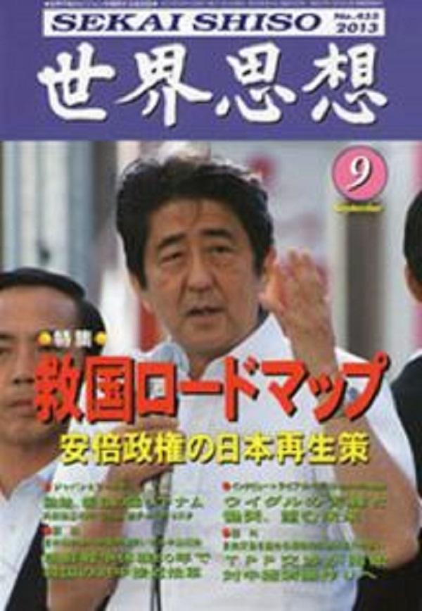 """일본 언론, """"통일교가 아베-트럼프 회담 중개"""""""