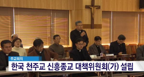 한국 천주교, 유사종교 대책 위원회 구성