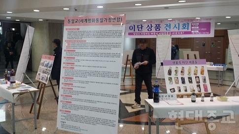 창원 서머나교회, 이단제품 전시회 개최