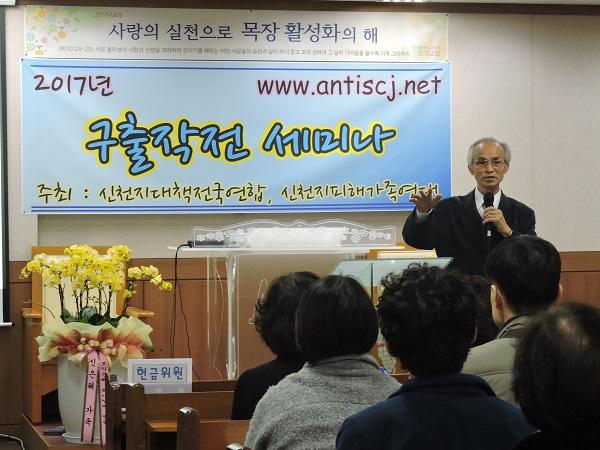 신대연 · 신피연, '(이단사이비) 구출 작전' 세미나 개최