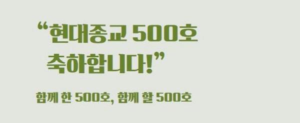 """""""현대종교 500호 축하합니다!"""