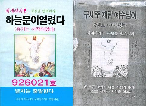한국중앙교회의 어제와 오늘