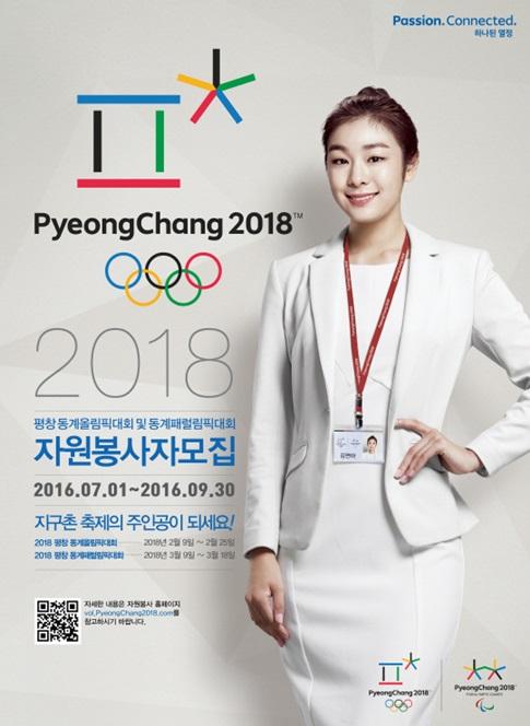 평창동계올림픽 사칭한 JMS의 미혹