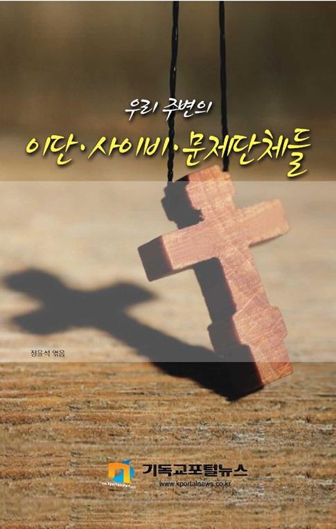 『우리 주변의 이단·사이비· 문제단체들』 소책자 발간