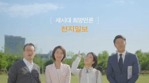 YTN의 「천지일보」 광고 논란
