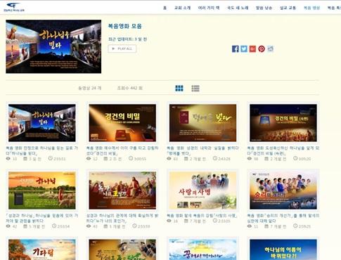 온라인 매체로 포교하는 '동방번개'
