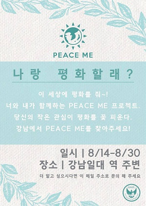 """""""나랑 평화할래?"""" 신천지 위장단체 HWPL의 포교 주의"""