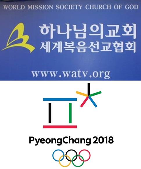 원주 하나님의교회와 평창동계올림픽