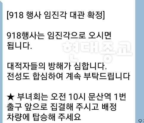 HWPL, '임진각 평화누리공원' 대관 확인