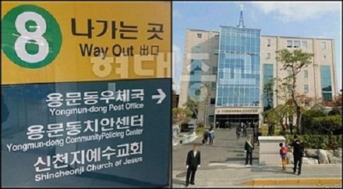 대전 지하철 용문역 신천지교회 안내 부착