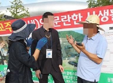 신천지, '종교대통합 만국회의' 3주년 위장행사 개최