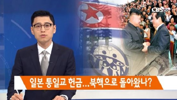 북핵 위기와 통일교