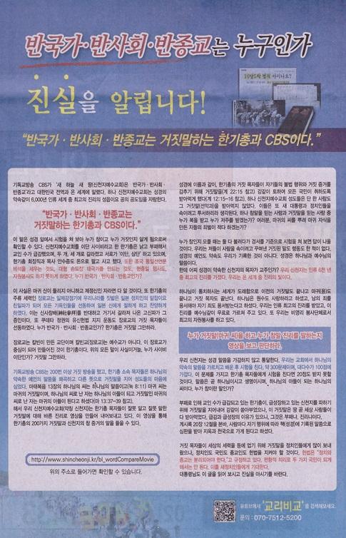 「중앙일보」의 신천지 광고 게재