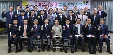 부산 '이음공동체' 설립감사예배