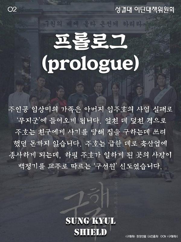 '구해줘'로 본 이단 사이비