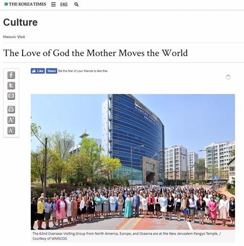 하나님의교회 홍보기사를 쏟아내는 언론들
