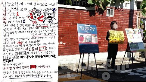 대구 ·경북지역의 이단 현황과 대처