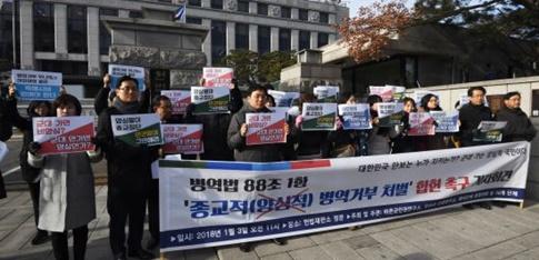 '양심적 병역거부'에 대한 헌재 판결 임박
