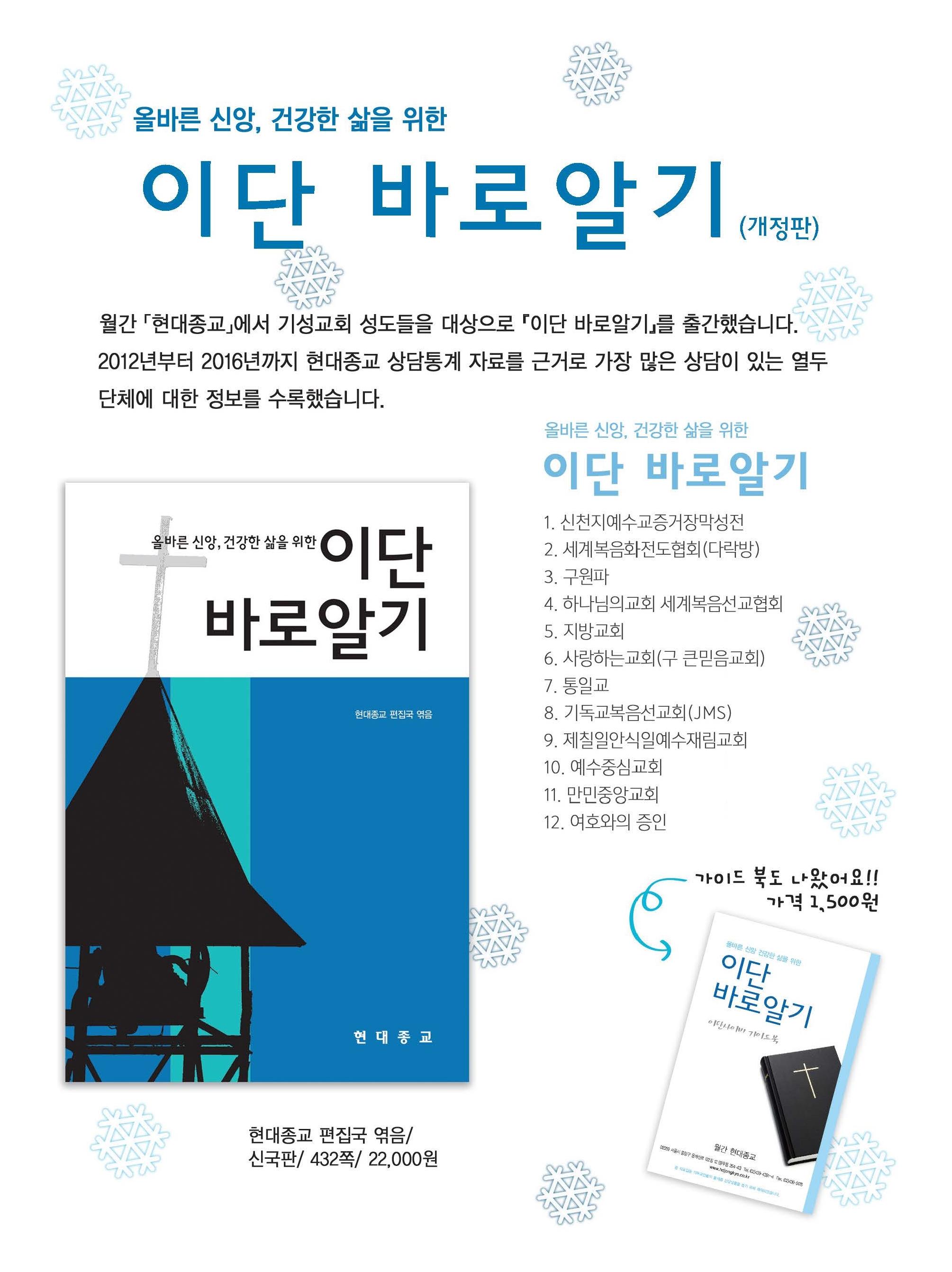 중국 하얼빈 국제사이비종교문제세미나 개최
