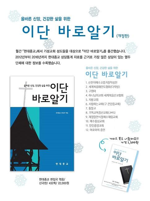 한국 이단의 세례요한 이해: 기독교복음선교회(JMS)와 신천지의 교리와 계보를 중심으로 (1)
