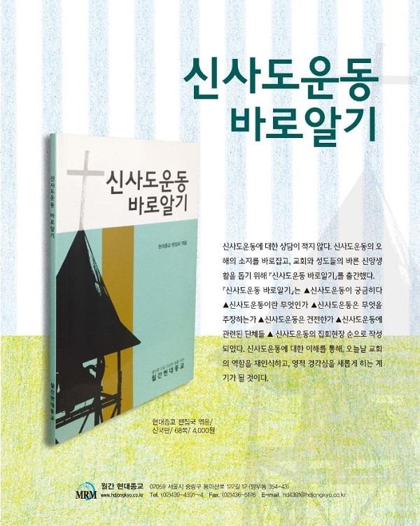 전북대 총동연, JMS 위장 동아리 '테루아' 제재
