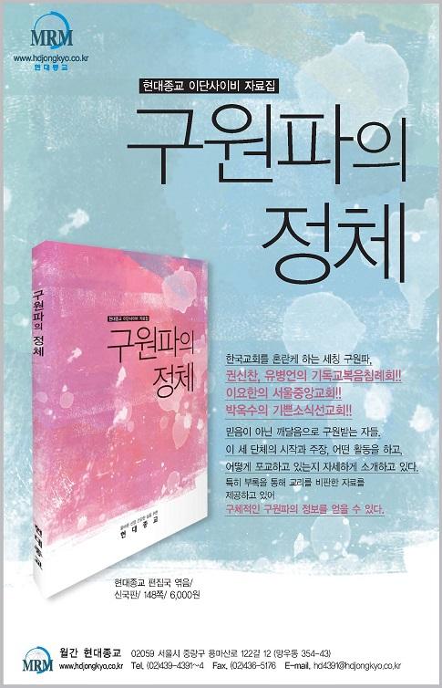 한국 이단의 세례요한 이해: 기독교복음선교회(JMS)와 신천지의 교리와 계보를 중심으로 (2)