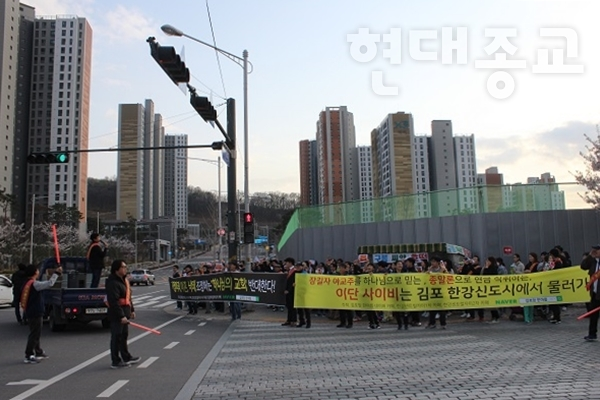김포 시민들, '하나님의교회' 입주 반대 시위
