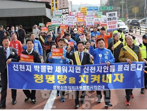 신천지 진입 반대하는 '청평 지키기' 걷기대회 개최