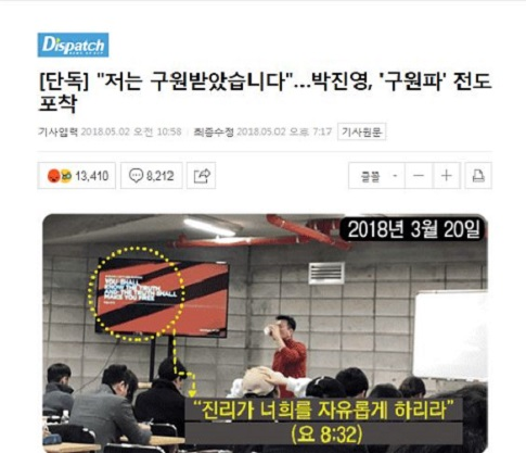 가수 박진영, 구원파 관련 논란