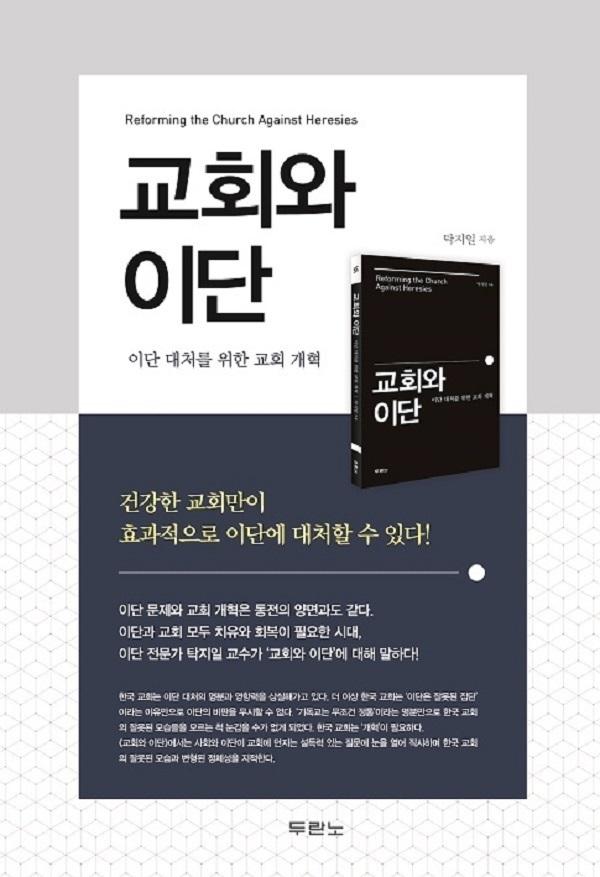한기총, 인터콥 최바울 본부장 공동회장 임명 논란