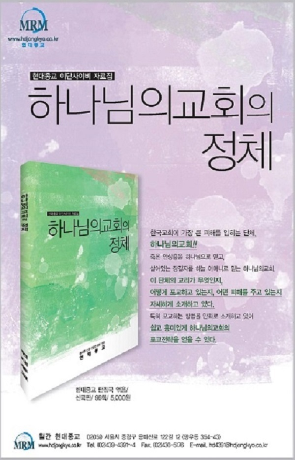 """탁명환 소장 다시 읽기 """"한국 신흥종교의 유형과 기능"""""""