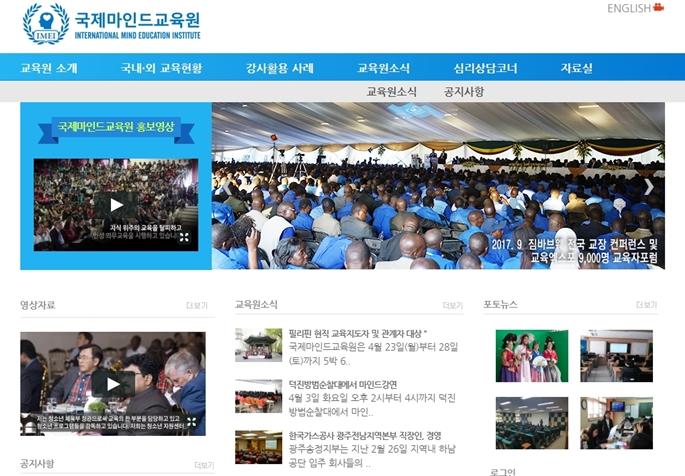 온고을인성교육원, 기쁜소식선교회 유관 의혹