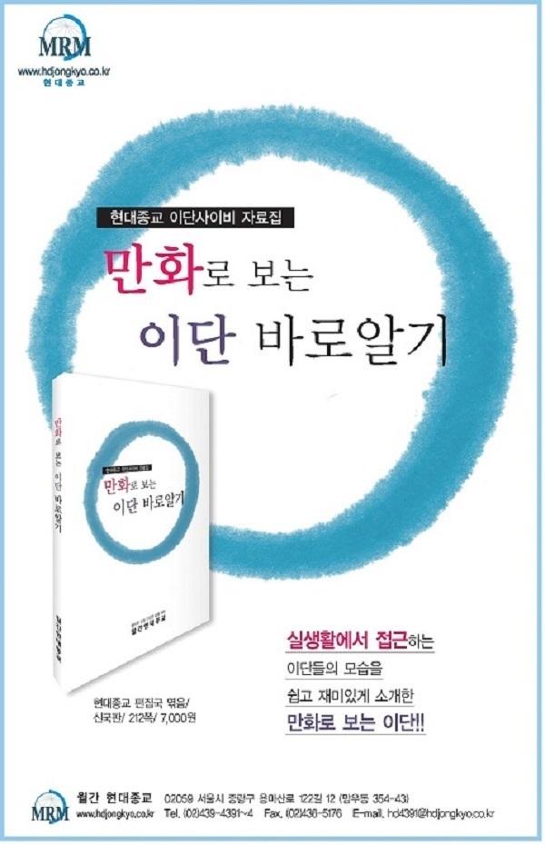 탁명환 소장 다시 읽기 기독교계 신흥종교의 발생사