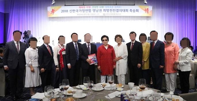 통일교 신한국가정연합 영남지구 2018 희망전진결의대회 진행