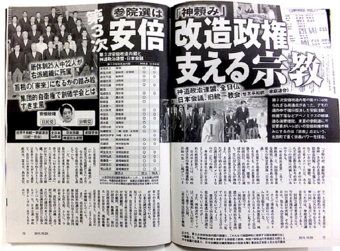 일본 정계의 통일교 커넥션 경계 움직임