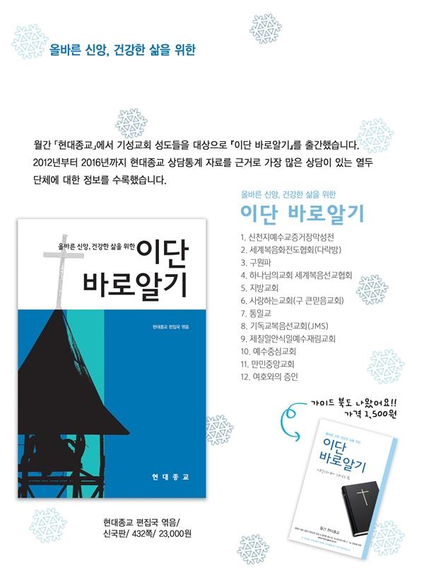 서울 성락교회 VS 성락교회교회개혁협의회 끝나지 않는 싸움