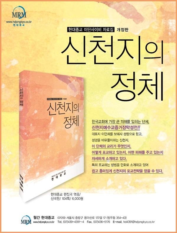 한국관광공사 이단 신천지 행사 국고 예산 편성 논란