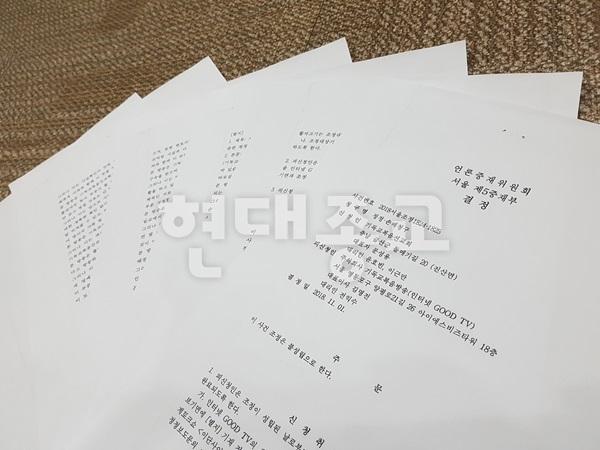 JMS, 굿티비 언론중재위원회에 제소