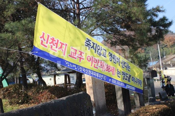 신천지 성지 청도에서 항의 시위