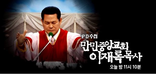 MBC PD수첩, 만민중앙교회 이재록 목사 편 방영