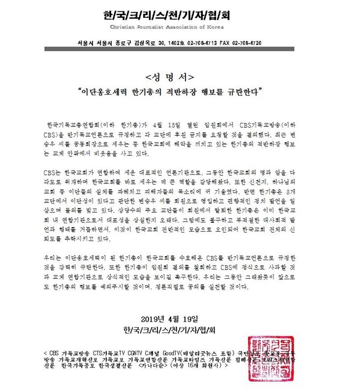 한국크리스천기자협회, 한기총에 성명서 발표