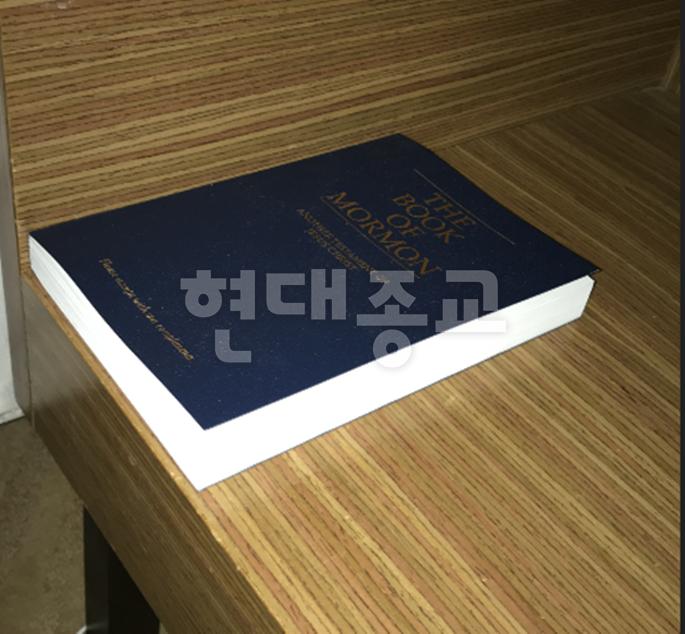 쉐라톤 서울 디큐브시티 호텔 객실에 비치된 모르몬경