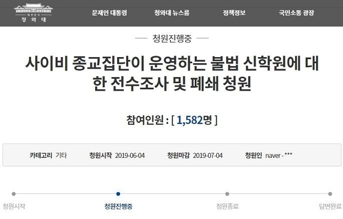 '신천지 신학원 폐쇄' 청와대 청원
