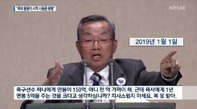100억대 배임·횡령 혐의, 김기동 징역 3년 선고