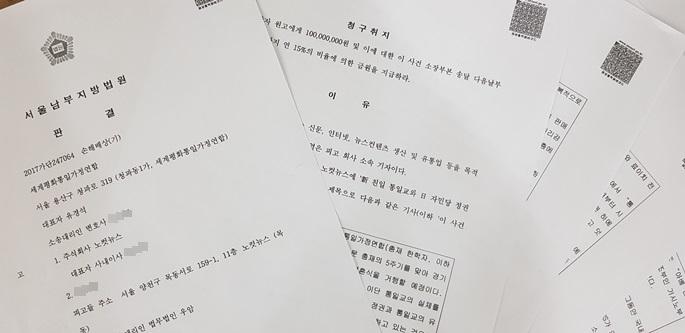 통일교 문제 의혹 제기 보도에 「노컷뉴스」 승소