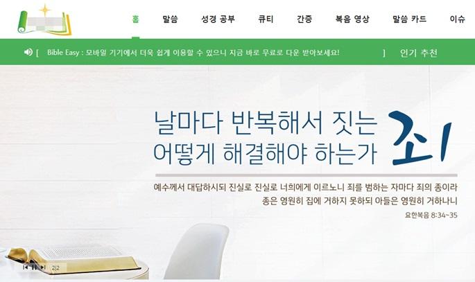 전능신교 유관 사이트 인터넷 점령 주의