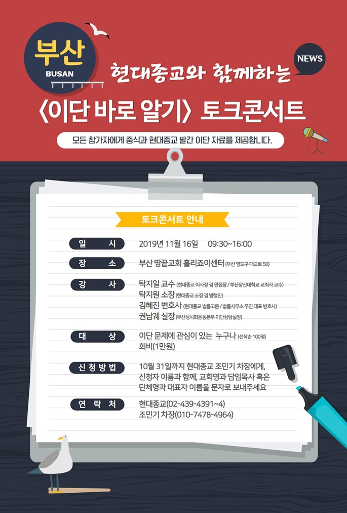 제2회 현대종교와 함께하는 <이단 바로 알기> 토크콘서트 in 부산