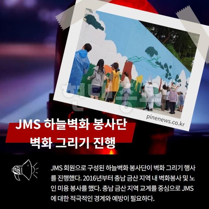 JMS 하늘벽화 봉사단 벽화 그리기 진행